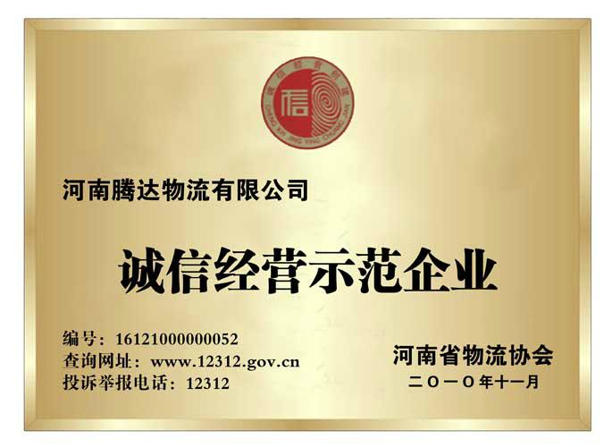 河南诚信经营示范企业
