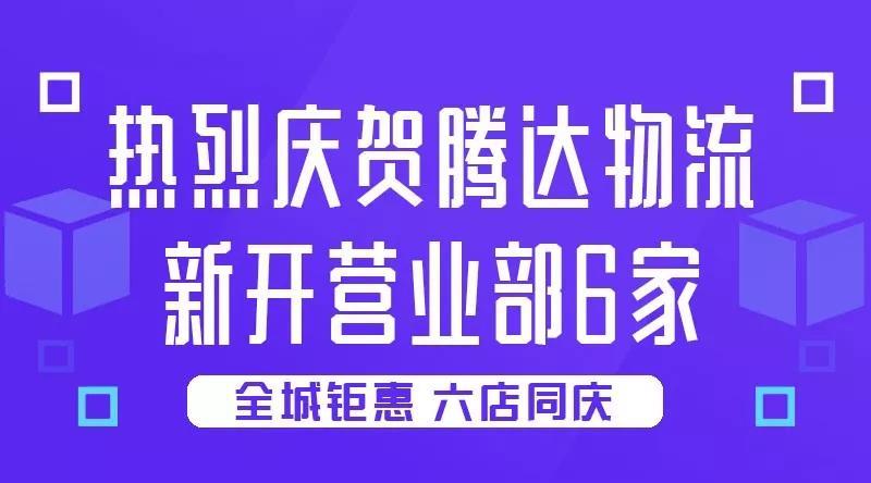 热烈庆贺万博manbext网站物流新开营业部6家!